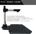 前台多合一认证设备(双杠 型号:SG-D10IN-1A)